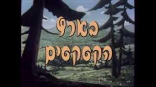 בארץ הקטקטים - שיר פתיחה (מיקי קם)