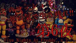 [REKKAライブ]RENのFive Nights At Freddy's 2  第6夜 このラッシュを死ぬ気で生き延びろ!【ホラー】
