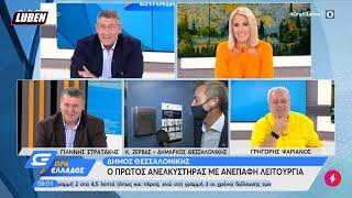 ΝΑΙ ΠΟΙΟΣ ΕΙΝΑΙ; - Στη Θεσσαλονική το πρώτο ασανσέρ με φωνητικές εντολές | Luben TV
