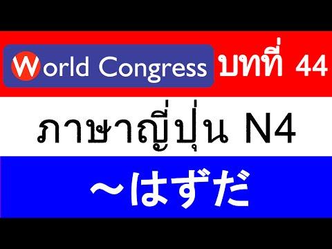 สอบวัดระดับภาษาญี่ปุ่นระดับ N4-17. การคาดคะเน (4) ...แน่นอน| World Congress.MP4