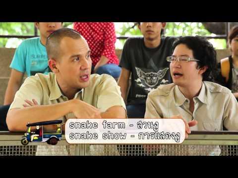 คริส ดีลิเวอรี่ : Go out สวนงู Snake Farm [28 พ.ย. 57] (1/3) Full HD
