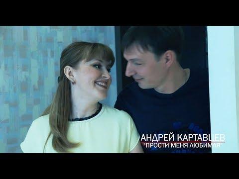 Андрей Картавцев -  Прости меня, любимая (official Video)