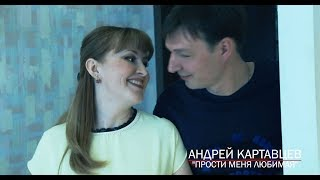Download Андрей Картавцев -  Прости меня, любимая (official video) Mp3 and Videos