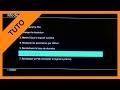 【TUTO】Recovery Mode PS4 En Français (mode Sans échec)