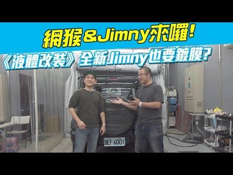 《液體改裝》全新Jimny也要鍍膜?