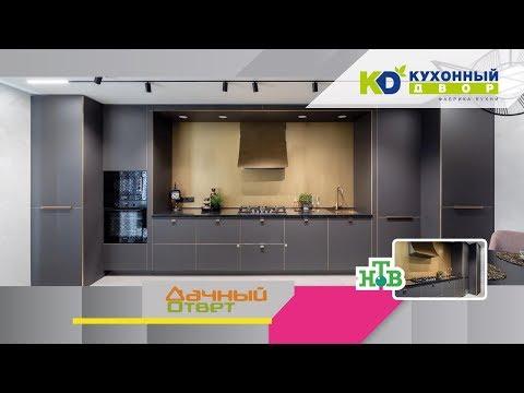Интерьер кухни в доме из телепроекта «Дачный Ответ»