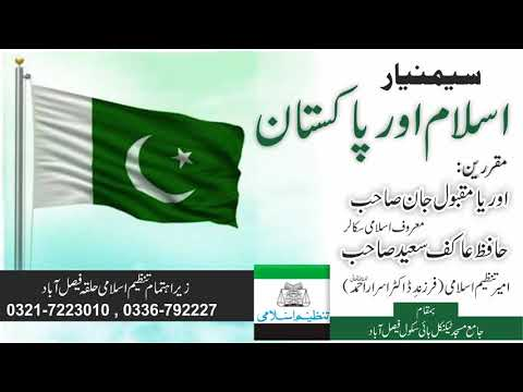 Oryia Maqbool Jaan Sb Seminar Islam Aur Pakistan