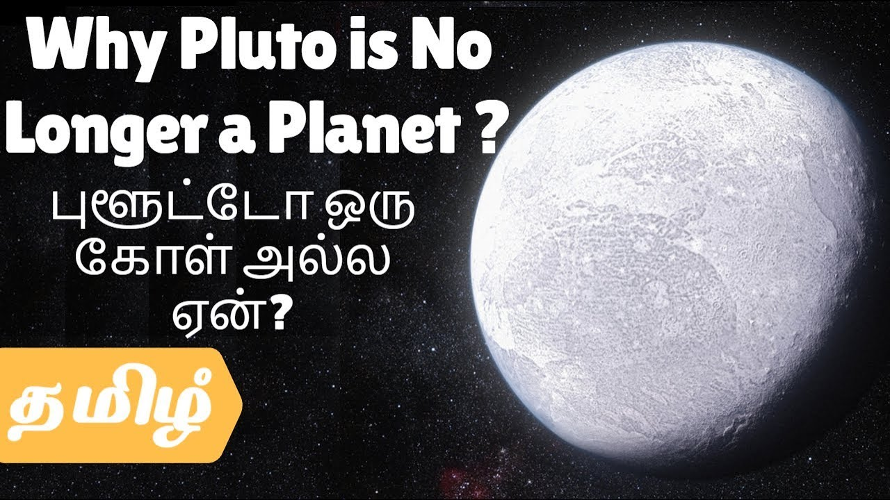 why is pluto no longer a planet bbc news - 1280×720