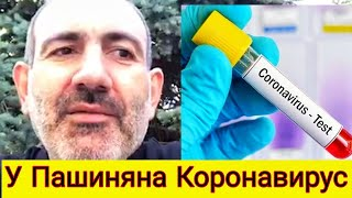 СРОЧНО Никола Пашиняна выявлен коронавирус