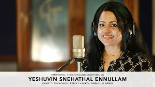 Yeshuvin Snehathal Ennullam | Traditional Song Cover Version | Annie Thankachan ©