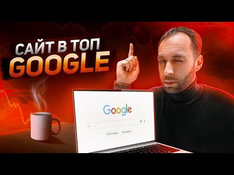 Как продвинуть сайт в ТОП Google | Продвижение сайта в Гугл | Это работает !