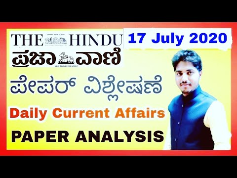 Daily Current Affairs | 17 July 2020 | The Hindu And ಪ್ರಜಾವಾಣಿ
