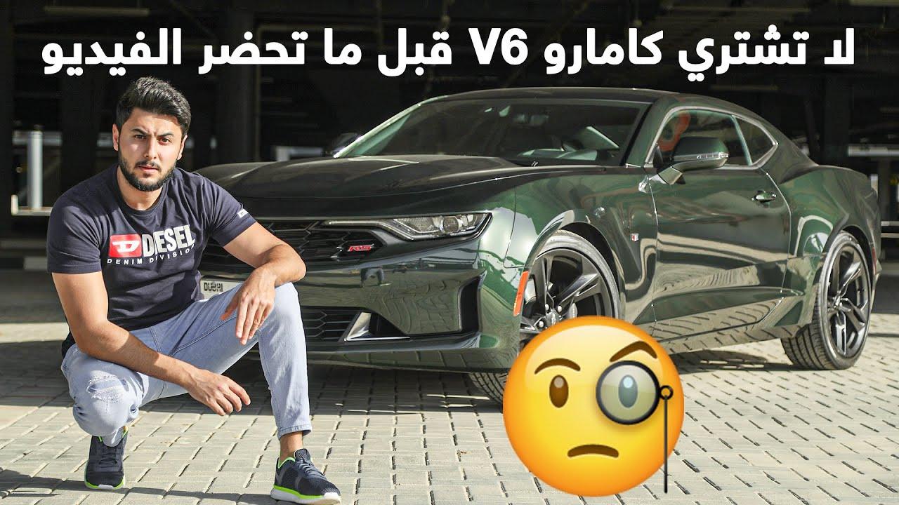 Chevrolet Camaro RS 2020 شيفروليه كمارو ار اس