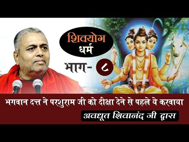 शिव योग धर्म, भाग 8 : भगवान दत्त ने परशुराम जी को दीक्षा देने से पहले ये करवाया |