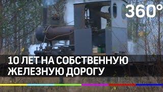 Собственная железная дорога. В Ленобласти умелец 10 лет строил узкоколейку
