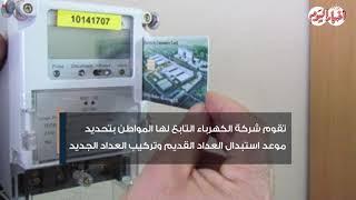 أخبار اليوم | فيديوجراف : مصاريف تغير عداد الكهرباء القديم بالعداد الالكتروني الجديد مسبق الدفع