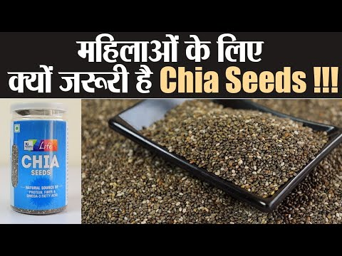 Chia Seeds Benefits for Women Health: महिलाओं के लिए क्यों ज़रूरी हैं अलसी के बीज | Jeevan Kosh