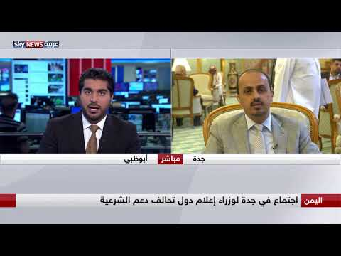 وزير الإعلام اليمني معمر الأرياني: وسائل إعلام دول التحالف واجهت زيف إعلام الحوثيين  - نشر قبل 17 دقيقة