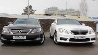 Сравнительный обзор Mercedes S и Lexus LS   Видео-обзоры AutoLab (Выпуск 9)