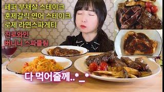 환상의 가성비 롯데마트 스테이크 먹어보기!  korea…