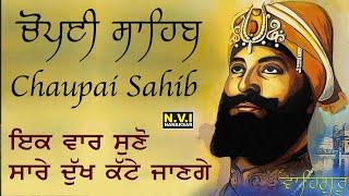 Chaupai Sahib | Kirtan Roopi | Bhai Charnpreet Singh Ji | jagraon Wale