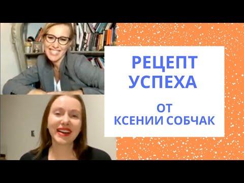 Рецепт успеха от Ксении Собчак. Интервью с Ксенией Собчак