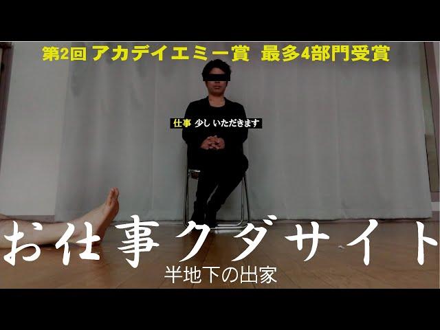 【映画】お仕事クダサイト 半地下の出家 / デイエノボル【パラサイト風】【歌うナルシスト】
