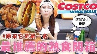 【Costco熟食開箱】心目中CP值最高的熟食原來是它?★特盛吃貨艾嘉