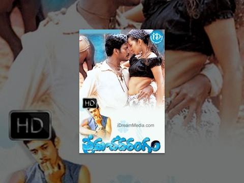 Prema Chadarangam Telugu Full Movie | Vishal, Reema Sen, Bharat | AR Gandhi Krishna | Harris Jayaraj