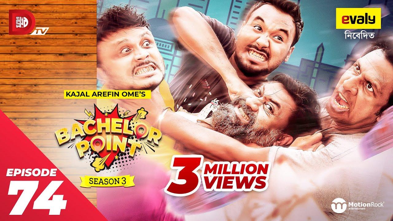 Download Bachelor Point   Season 3   EPISODE- 74   Kajal Arefin Ome   Dhruba Tv Drama Serial