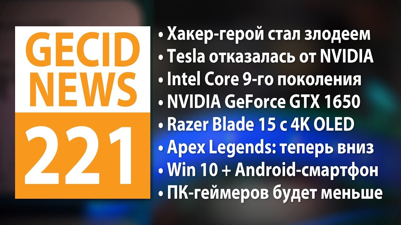 GECID News #221 ➜ Первая информация о Ryzen 3 3200G и Ryzen 5 3400G • Анонс процессоров Tesla FSD