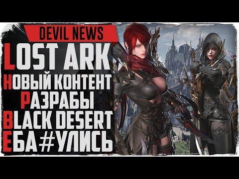 Devil News. WoW / Lost Ark / Death Stranding / Cyberpunk. Новости игр 2019