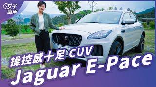 CUV 試駕 英國豪華車廠 Jaguar E-Pace 操控感十足 中小型都會休旅
