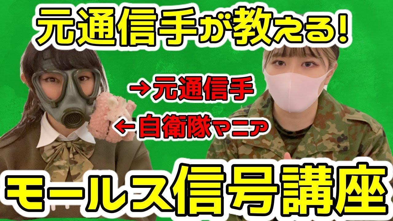 【超簡単】元女性自衛官が教えるモールス信号講座!withぽむ隊長