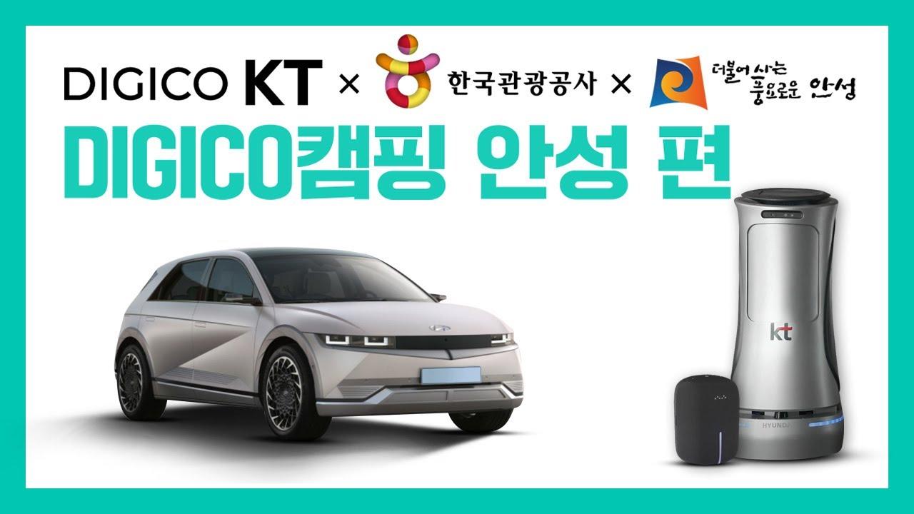 디지털플랫폼 기업(DIGICO) KT의 친환경 전기차 차박캠핑 'DIGICO 캠핑 안성편'
