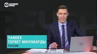 Зачем Сбербанку Яндекс | Вечер | 19.10.18