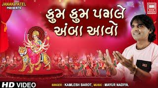 Download Hindi Video Songs - Kum Kum Pagle Amba