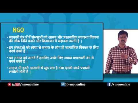 Non Governmental Organization (NGO) | Dr  Dharmendra Mishra
