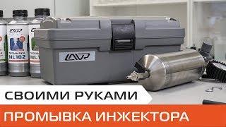 видео Промывка инжектора в автомобиле