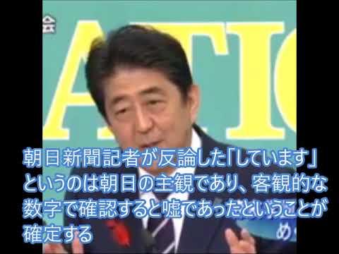 安倍首相「朝日は八田証言を殆ど報じない」⇒ 朝日記者「してます」⇒ 首相「ほんのちょっとね。アリバイ作り」⇒ 会場笑