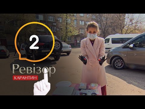 Ревизор. Карантин – Выпуск 2 от 23.04.2020
