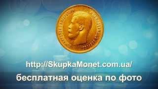 Скупка монет - Как оценить монету?