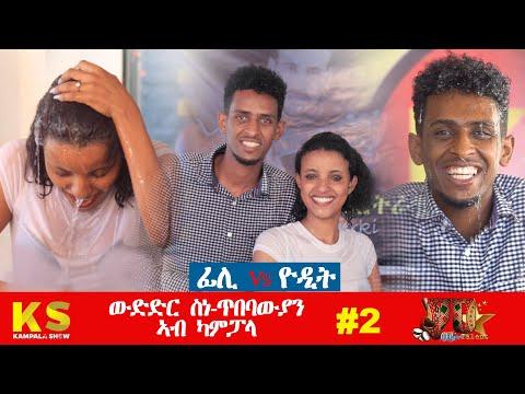#MislnaTalent ''ውድድር ስነ-ጥበባውያ ኣብ ካምፓላ'' #2 Eritrean Artists Competition #KampalaShow 2020
