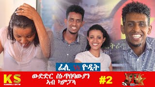 #MislnaTalent ''ውድድር ስነ-ጥበባውያ ኣብ ካምፓላ'' #2 Eritrean Artists Competition #KampalaShow 2020