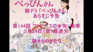 朝ドラ「べっぴんさん」あらすじ予告 第144話 ワンピースの少女・美幸 3...
