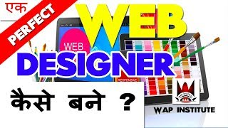 how to be a perfect web designer hosted by wap institute powered by sweetu`s media