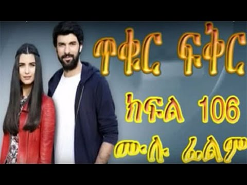 Tekur fekir part 106 ጥቁር ፍቅር...