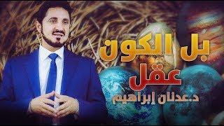 الدكتور عدنان ابراهيم l بل الكون عقل