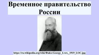 Временное правительство России
