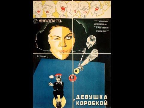 Девушка с коробкой (1927) фильм смотреть онлайн